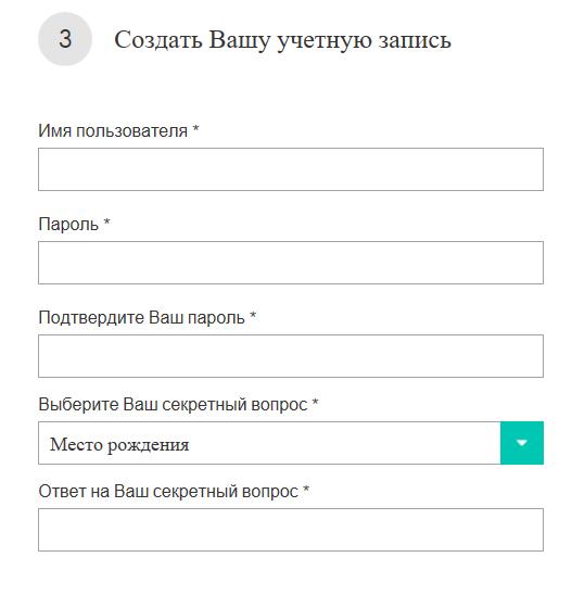 Регистрация учетной записи
