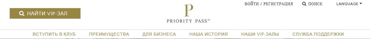 Разделы сайта приорити пасс