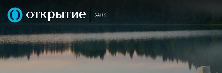 Изображение - Условия приорити пасс банка открытие otkritye-bank-pririty-pass