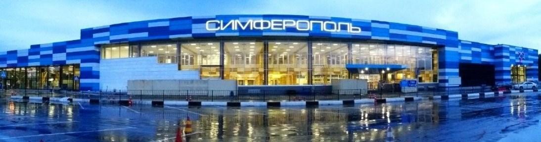 Симферопольский аэропорт